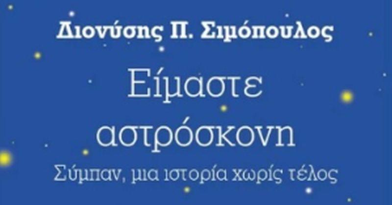 Λίγα λόγια για το βιβλίο του Διονύση Σιμόπουλου – «Είμαστε αστρόσκονη» – για τους αναγνώστες του egno.gr