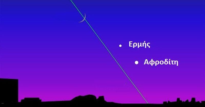 Νέα Σελήνη μαζί με τους πλανήτες Ερμή και Αφροδίτη